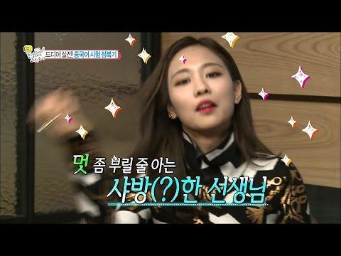 【TVPP】FEI, JIA(Miss A) - Became Hee-chul's Tutor, 페이, 지아(미쓰에이) - 희철의 중국어 선생님이되다! @ My Young Tutor