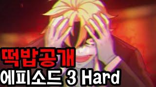 좀비고 에피소드 3 Hard 2020년에 나온다고!? …