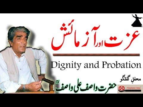 Mehfil e Guftugu Hazrat Wasif Ali Wasif Reh ____ Question 82