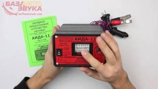 Зарядное для аккумуляторов АИДА 11 Обзор avtozvuk.ua