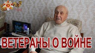 Ветераны о войне - ВАСИЛИЙ ВАСИЛЬЕВИЧ ВОРОНЦОВ