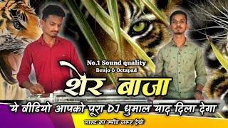 Sher Baja Tiger Dhun | अलग ही अंदाज में इनका खाटी शेर धुन | Dj Dhumal Music | Benjo Octapad Mix 2020