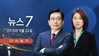 """9월 22일 (토)  뉴스 7 - """"김정은 편지""""…폼페이오 """"올바른 여건"""""""