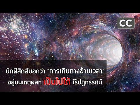 """นักฟิสิกส์กล่าวว่า """"การเดินทางข้ามเวลา"""" เป็นไปได้อย่างมีเหตุผล ไร้ปฏิทรรศน์ต่างๆ ที่อาจเกิดขึ้นได้"""