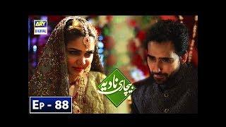 Bechari Nadia Episode 88 - 13th Dec 2018 - ARY Digital Drama
