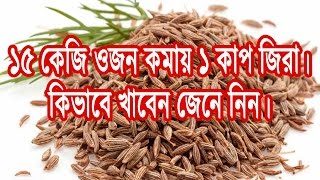 ১৫ কেজি ওজন কমায় এক চামুচ জিরা! ✤ Bangla Health Tips ✤ Tips Point
