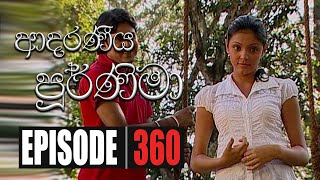 Adaraniya Poornima | Episode 360 10th November 2020 Thumbnail