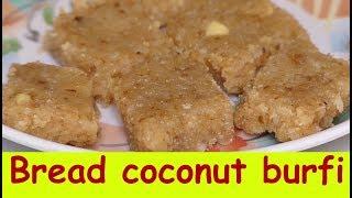 bread coconut burfi in kannada  instant bread burfi in kannada sweet recipe in kannada