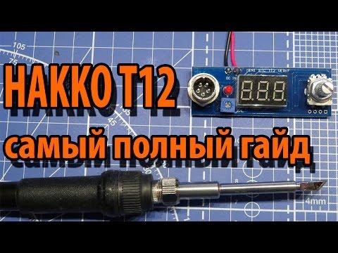 HAKKO T12  Подробнейшая инструкция. Часть первая.
