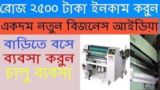 রোজ ২৫০০ টাকা ইনকাম করুন | Small Business Ideas | Surgical Bandage Business