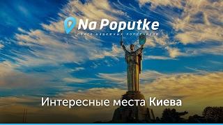 Достопримечательности Киева. Попутчики из Харькова в Киев.(, 2017-03-10T08:42:17.000Z)