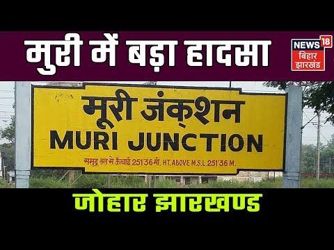 Johar Jharkhand   मुरी में बड़ा हादसा, मुरी के डंपिंग यार्ड की जमीन धंसी