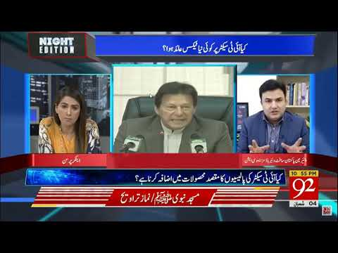 Chairman P@SHA, Barkan Saeed on 92 News