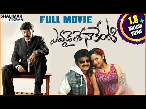 Evadaithe Nakenti Telugu Full Length Movie...