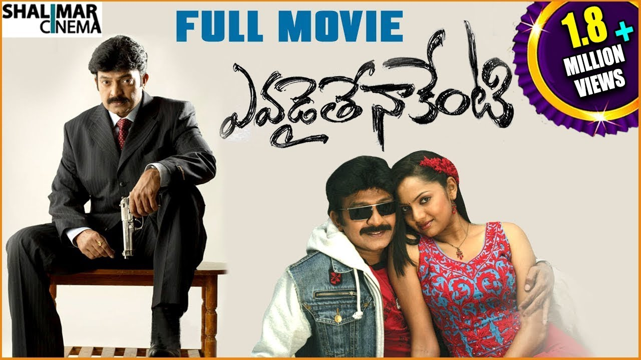 Evadaithe Nakenti Telugu HD Movie Watch Online | Rajasekhar