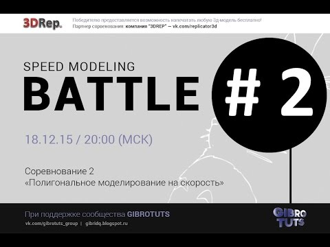 Speed Modeling Battle #2 (SketchUp)