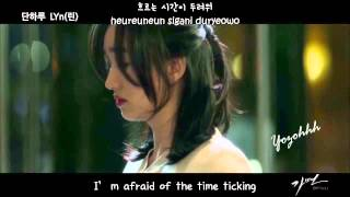 LYn - Just One Day (단 하루) MV (Mask OST)[ENGSUB + Romanization + Hangul]