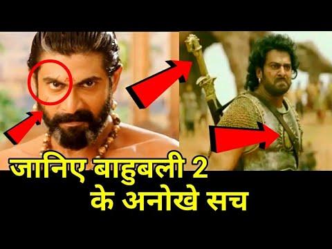 जानिए बाहुबली 2 के अनोखे सच | BAHUBALI 2 Movie Analysis | Facts | Bahubali 2 Mistakes in Hindi