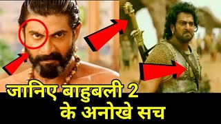 जानिए बाहुबली 2 के अनोखे सच | BAHUBALI 2 Movie Analysis | Bahubali 2 Amazing Facts | 5 Mistakes