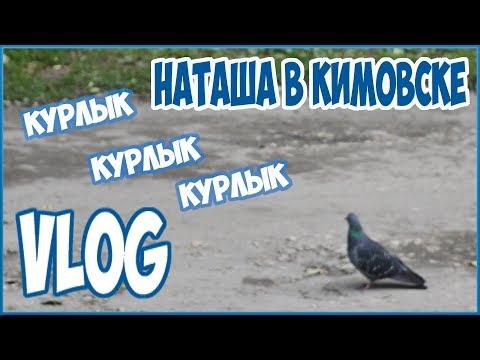 VLOG: Наташа в Кимовске / Вспомним Кимовск // Sergy Bergman