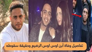 وفـا ة ابن محمد اسامة اوس اوس الرضيع  علي بعد سقو.طه