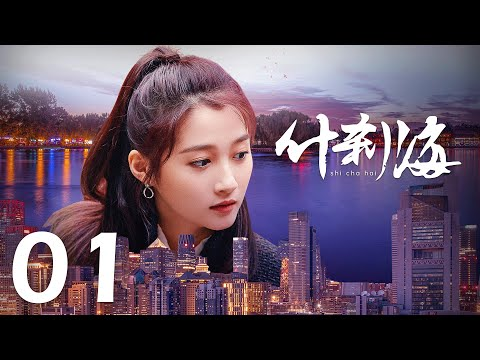 【INDO SUB】Love, Just Come ❤ EP 21 ❤ 《爱来得刚好》 from YouTube · Duration:  45 minutes 4 seconds