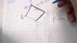Задача №265. Математика 5 класс Виленкин.