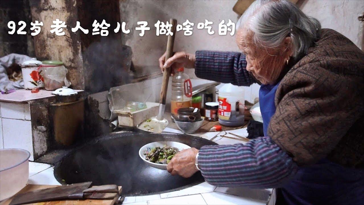 要看老人鸡巴大的_农村92岁老人有7个孩子,大儿子要回家了,看奶奶给儿子做啥吃 ...