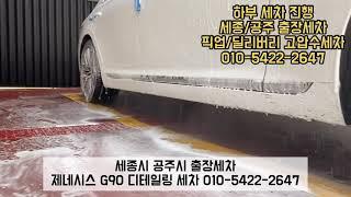 세종시 공주시 출장세차 제네시스 G90 디테일링 고압수…