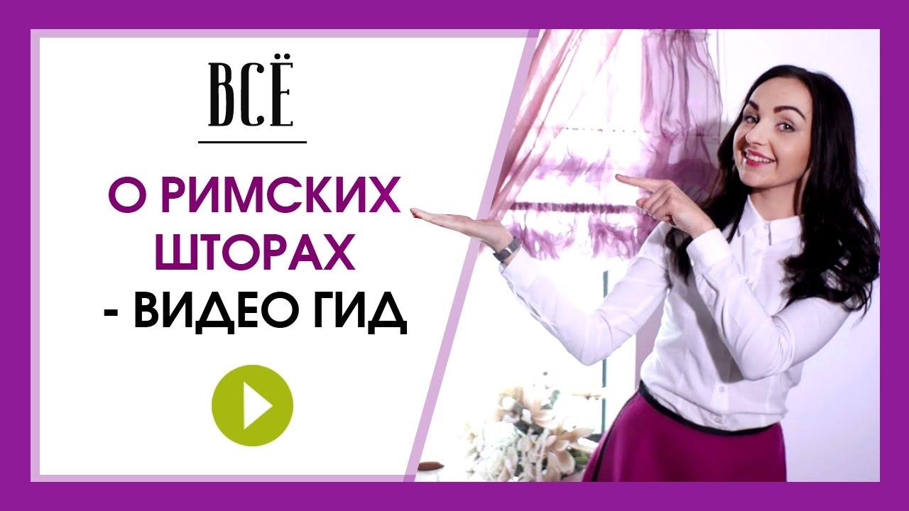 Римские шторы #4 - красиво и актуально - YouTube