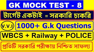 WBCS MAINS 2019 # GK ONLINE MOCK TEST - 8 BY STUDY ONLINE SCHOOL