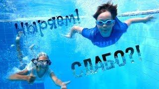 - Челлендж в аквапарке Ныряем в одежде Игры для детей на море.