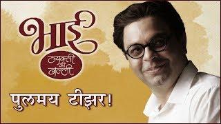 Bhai - Vyakti Ki Valli | Teaser Review | पु लंच्या आयुष्यावर एक धावती नजर | Sagar Deshmukh