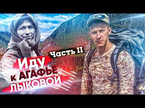 ИДУ К ОТШЕЛЬНИЦЕ АГАФЬЕ ЛЫКОВОЙ #2