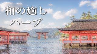 【癒しBGM】心やすらぐ和のメロディと、温かいハープの音色【作業用・睡眠用】 thumbnail