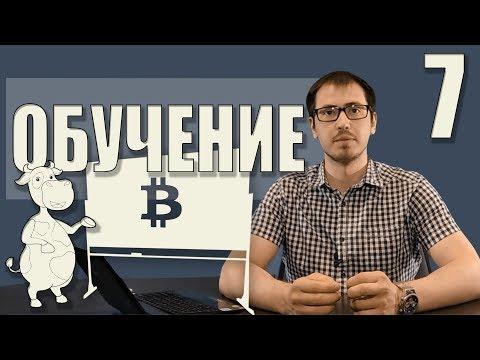 Обучение майнингу криптовалют