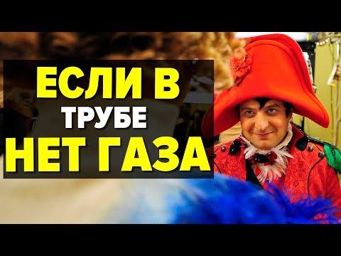 У Украины кончился газ. Спасти может только Россия