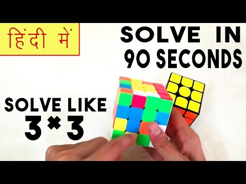 How To Solve A 4*4 Rubik's Cube In 90 Seconds | Solve Like A 3*3 - HINDI