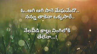Aagi Aagi Saage Meghame Song from Eenagaraniki emaindi
