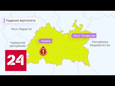 Частный вертолет разбился под Казанью - Россия 24