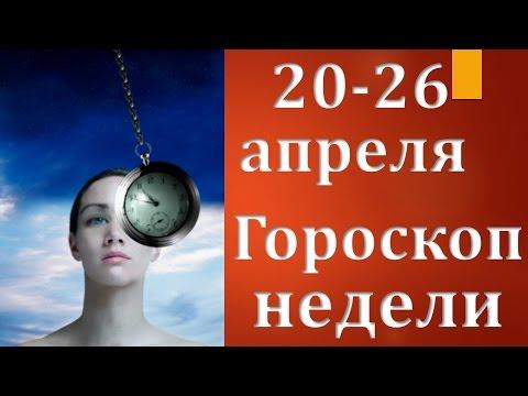 гороскоп   все знаки зодиака   20 26 апреля 2015  .  прогноз  все знаки зодиак