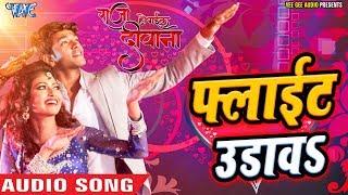 "Flight Udawa Raja Ho Gail Deewana Rishabh Kashyap ""Golu"" Bhojpuri Movie Song 2019"