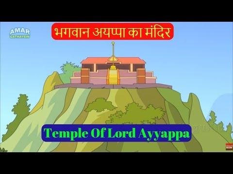 Lord Ayyappa # 5 | Shabiri | 2017 Stories in Hindi | by AmarGathayein