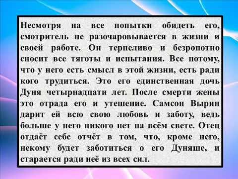 Сочинение на тему «Образ Самсона Вырина в повести «Станционный с