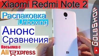 Xiaomi Redmi Note 2 - Все як у флагмана?! Розпакування, Анонс порівняння