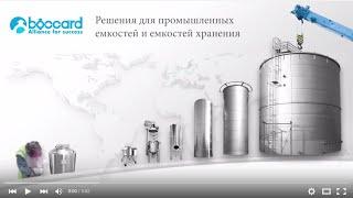 Boccard: Технологические резервуары и хранилища (RU)(Компания Боккар осуществляет проектирование и строительство оборудования для биофармацевтических лабора..., 2015-09-03T14:18:49.000Z)