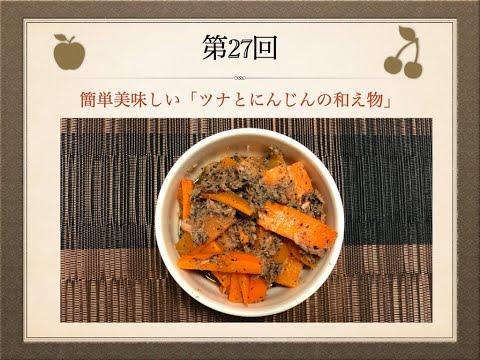 Ryo's Cooking 〜 第27回 簡単美味しい「ツナとにんじんの和え物」〜