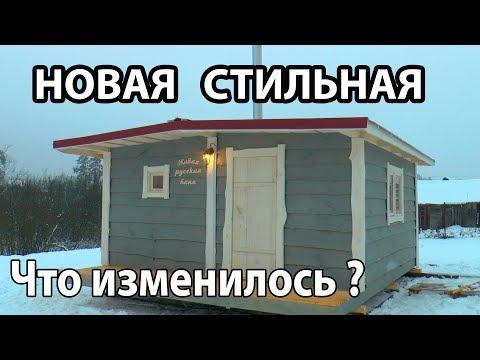 Новая СТИЛЬНАЯ Ефремовская баня. Лучший ПРОЕКТ бани 2020.