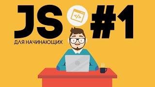 видео Что такое JavaScript. Как включить JavaScript. Примеры JavaScript на html странице