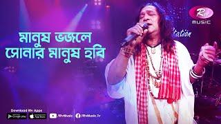 Manush Bhojley Sonar Manush Hobi | Jk Majlish feat. Shofi Mandal | Igloo Folk Station | Rtv Music